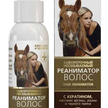 Купить Лошадиная сила Реаниматор волос сывороточный, несмываемый, с кератином, маслами арганы, усьмы и черного тмина, 100 мл