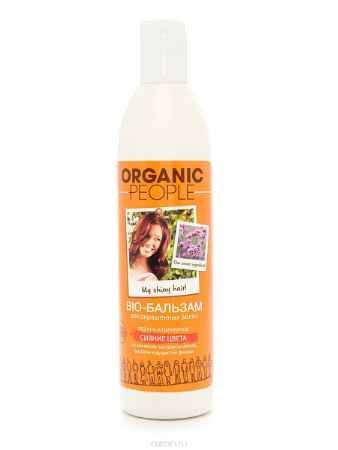 Купить Organic People Бальзам-био для волос Сияние цвета, 360 мл