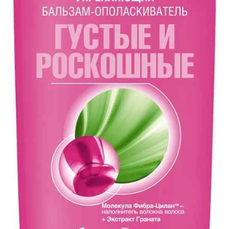 Купить Garnier Бальзам-ополаскиватель для волос