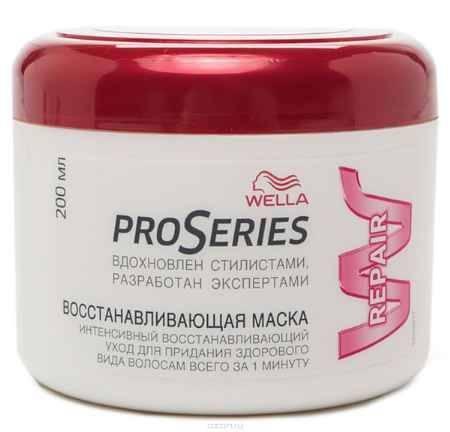 Купить Маска Wella Pro Series