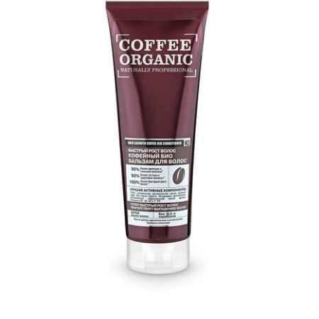 Купить Оrganic Shop Naturally Professional Био-бальзам для волос