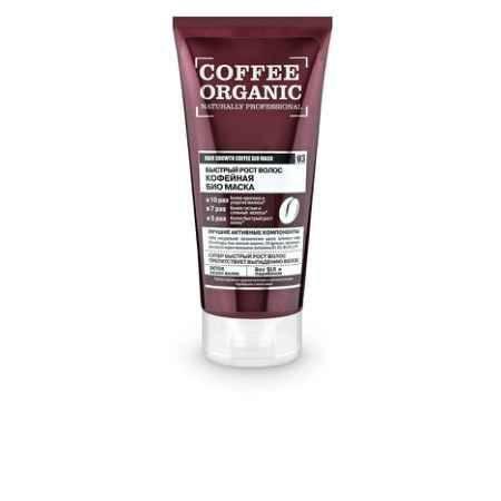 Купить Оrganic Shop Naturally Professional Био-маска для волос