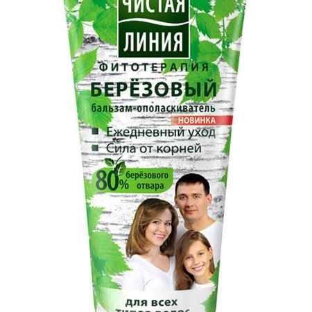 Купить Чистая Линия Бальзам-ополаскиватель для волос Березовый 200 мл