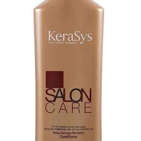 Купить Kerasys Кондиционер для волос
