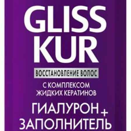 Купить GLISS KUR Экспресс-кондиционер Гиалурон-заполнитель, 200 мл