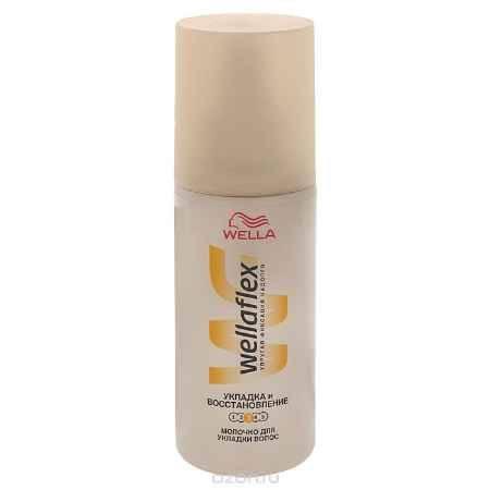 Купить Wellaflex Молочко для укладки волос