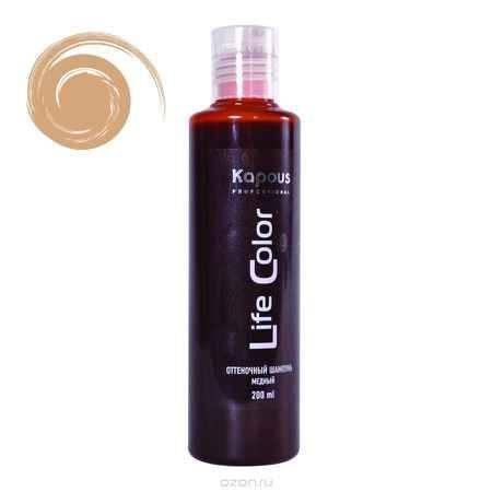 Купить Kapous Шампунь оттеночный для волос Life Color Песочный 200 мл