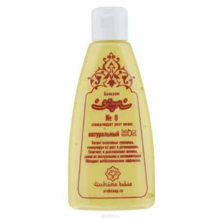 Купить Зейтун Бальзам для волос №8, 150 мл