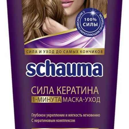Купить SCHAUMA Маска в тубе Сила кератина, 200 мл