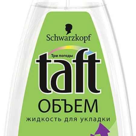 Купить TAFT CLASSIC Жидкость для укладки