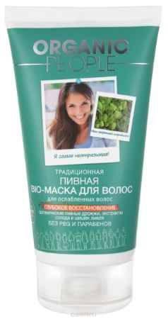 Купить Organic People Маска-био для волос пивная, 150 мл