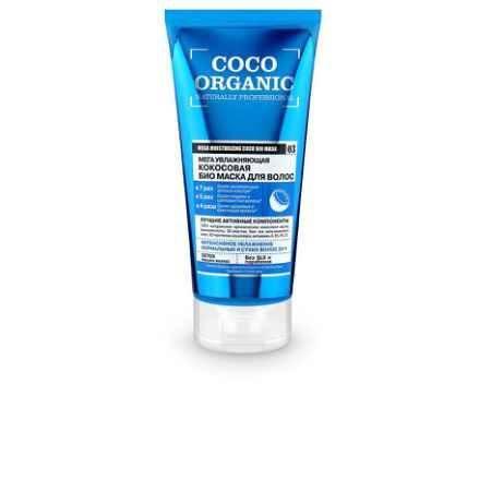 Купить Оrganic Shop Naturally Professional Маска для волос