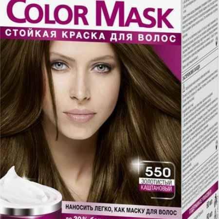 Купить Color Mask краска для волос оттенок 550 Золотистый каштановый, 145 мл
