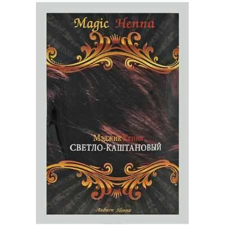 Купить Magic Henna Краска для волос на основе хны, светло-каштановый (Aubern Henna), 60 г