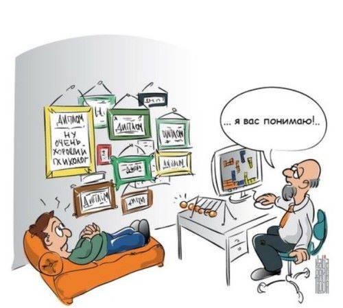 Как найти хорошего психолога