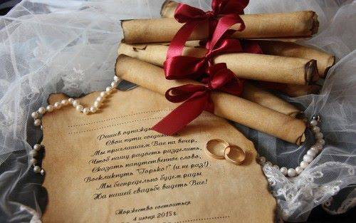 Приглашение на свадьбу -свиток