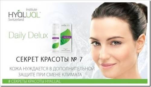 Как улучшить качество вашей кожи с косметикой Гиалуаль?