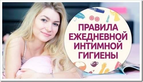 Правила ежедневной женской гигиены