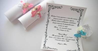 Как сделать свадебные приглашения своими руками