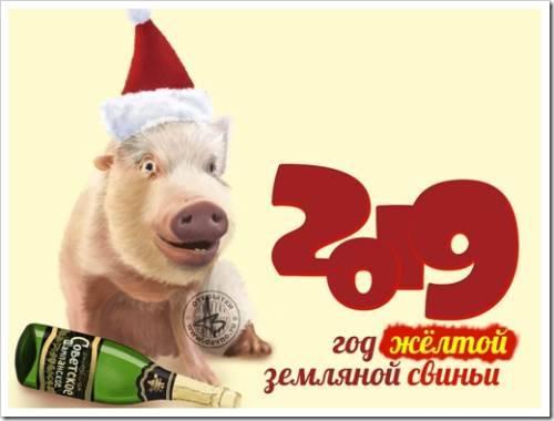 Что жёлтой свинье придётся по вкусу?