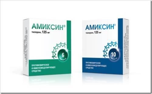Амиксин - назначение, применение