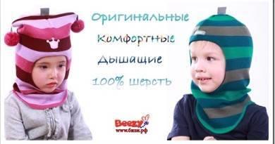 Детские шапки-шлемы от Beezy: комфорт, качество и красота за доступные деньги