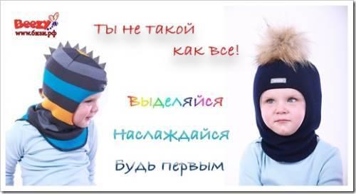 Детские шапки-шлемы от Beezy