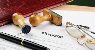 Консультация юриста по наследственным делам