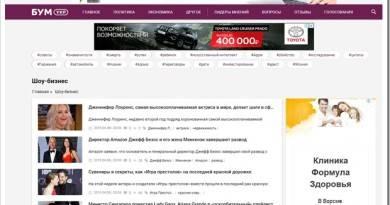 Светские новости в Украине на Бум.Укр