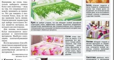 Обзор видов и материалов постельного белья сайта pokryvalo.com.ua