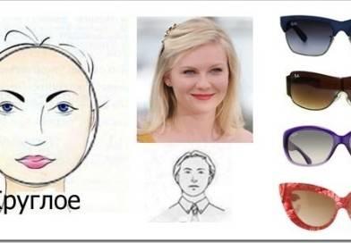 Какие солнцезащитные очки подойдут для круглого лица