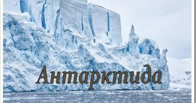 Помощь платформы EOS в исследованиях Антарктиды