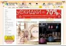 Обзор ассортимента товаров для дома интернет-магазина moi-tvoi.ru