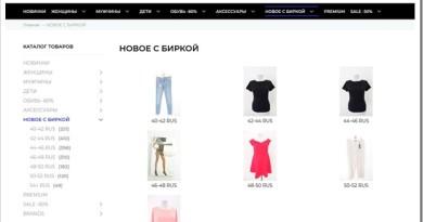 Ассортимент новой сток одежды с биркой от онлайн магазина секонд-хенда ozhur.ru