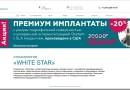 Обзор стоматологических услуг клиники White Star в г. Уфа
