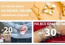 Обзор ассортимента и выгод покупки в онлайн-гипермаркете ювелирных украшений SVITA.SHOP