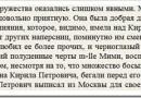 Сколько лет младшему сыну Троекурова?