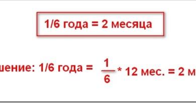 Решение задачи: 1/6 года - сколько месяцев будет?