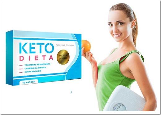Эффекты, доступные благодаря употреблению «КетоДиета»