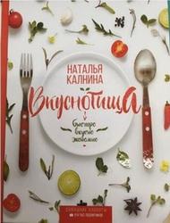 """Книга Натальи Калининой """"Вкуснотища"""""""