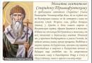 Молитва святому Спиридону Тримифунтскому — о чём просят и в чём она помогает
