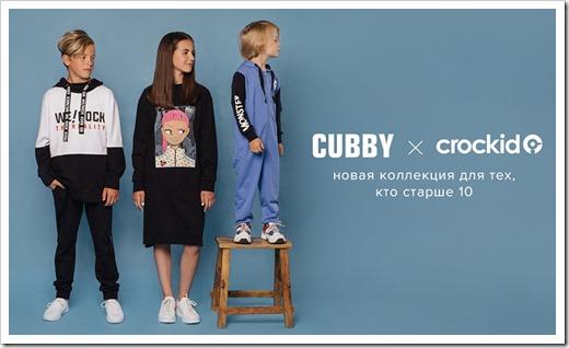 Бренд «CUBBY»