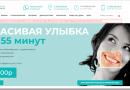 Стоматологическая клиника в Москве