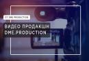 Решить конкретные задачи можно с видео Продакшн Dme.Production, где вас ждут профессионалы своего дела