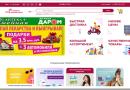 Как заказать лекарства через интернет в аптеке аптека-омск.рф