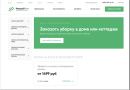 Обзор услуг уборки загородных домов в Подмосковье от компании Чистый Уют