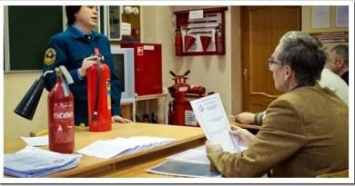 Как проводится обучение сотрудников пожарно-техническому минимуму?