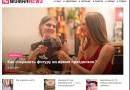Обзор новостного сайта для женщин womannews.ru